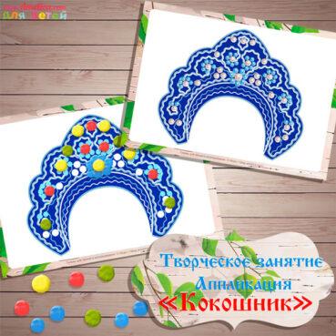 Творческое занятие на День России, шаблоны аппликации кокошник, аппликация ко Дню России