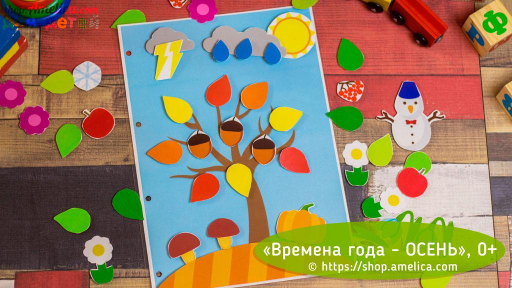 гры на липучках для детей, игра умные липучки, развивающие игры на липучках
