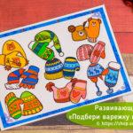 Игры на липучках для детей. Развивающее игровое пособие для малышей «Мои первые игры и занятия 0+», часть 1