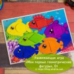 Игры умные липучки для детей. Дидактическая игра — аппликация на липучках «Цветные рыбки — Мои первые геометрические фигуры»