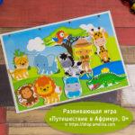 Игры умные липучки для детей. Дидактическая игра — аппликация на липучках «Путешествие в Африку»