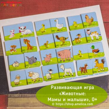 Игры на липучках, игры умные липучки, дидактическая играживотные, животные мамы и малыши, дидактическое пособиедля детского сада