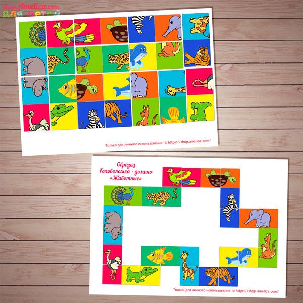Мои первые игры, детское домино, домино скачать для печати
