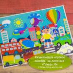 Игры умные липучки для детей. Дидактическая игра «Город»