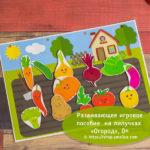 Игры умные липучки для детей. Дидактическая игра на липучках «Огород»