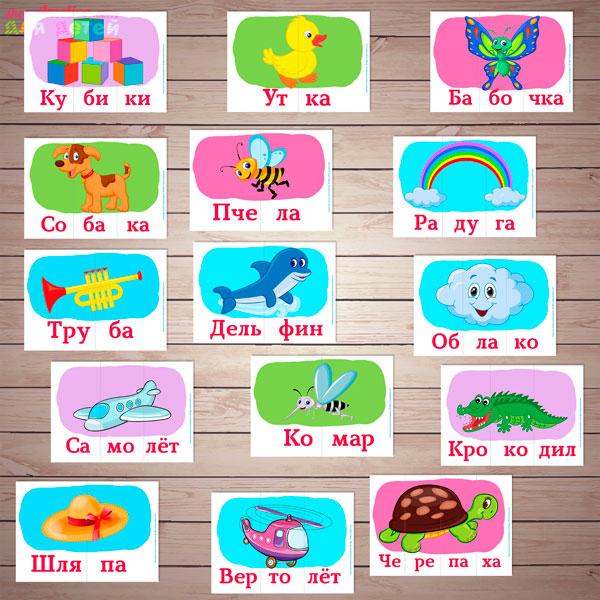 Пазлы по буквам и слогам, сложи из букв слово, развивающие пазлы, пазлы для малышей