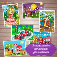 Пластилиновые аппликации для малышей, шаблоны для пальчикового рисования