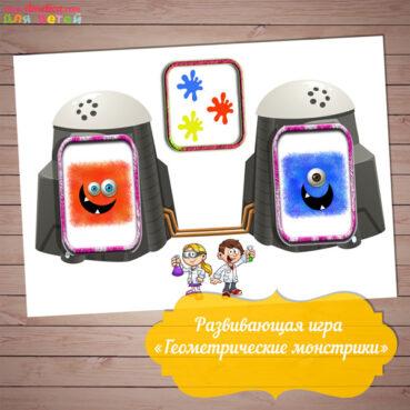 игры на развитие логики скачать, развивающая игра для детей