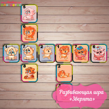 Настольные игры скачать для печати, игры на развитие памяти, игры на развитие внимания, игры на развитие логики скачать, развивающая игра для детей