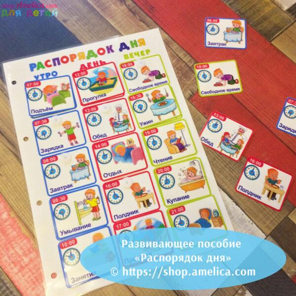 Игры на липучках, игры умные липучки, распорядок дня ребенка, дидактическое пособие для детского сада, карточки режим дня