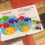 Игры умные липучки для детей. Дидактическая игра для детей «Разложи рыбки в аквариумы».