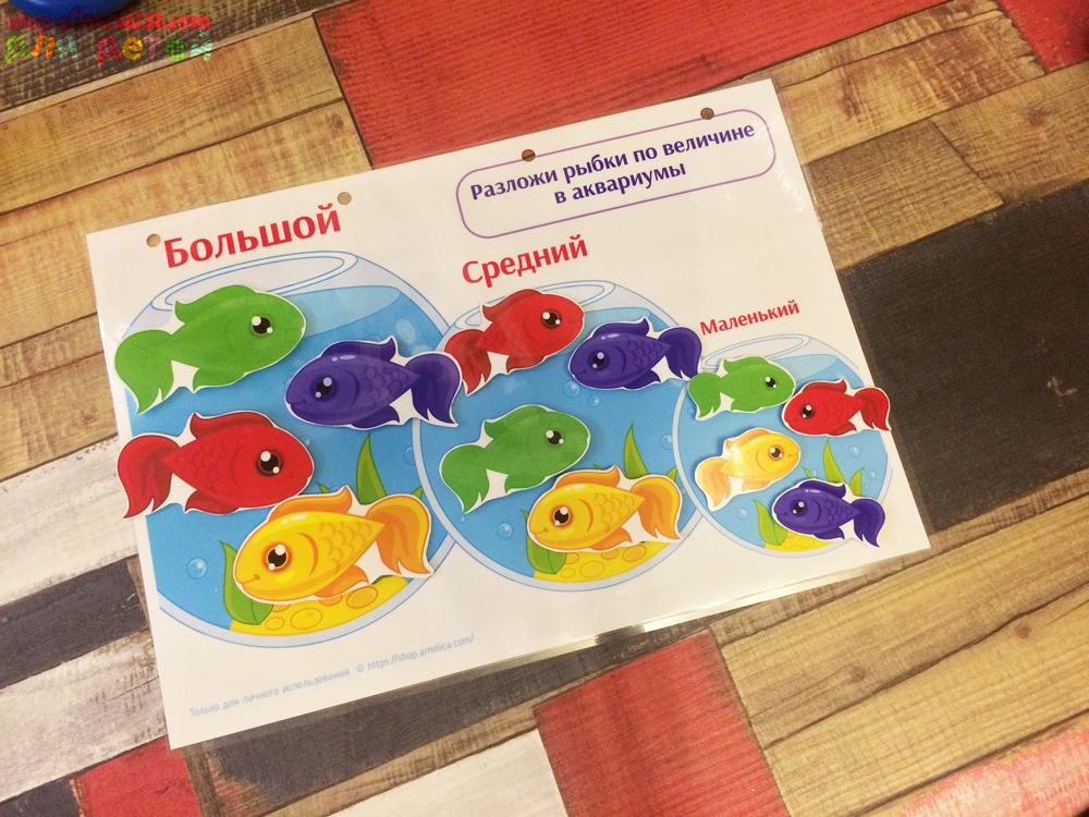 занятие сравнение по величине, дидактическая игра, дидактические игры для детей