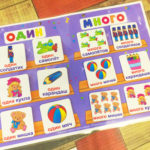 Игры умные липучки для детей. Развивающая игра — сортировка «Один — много».