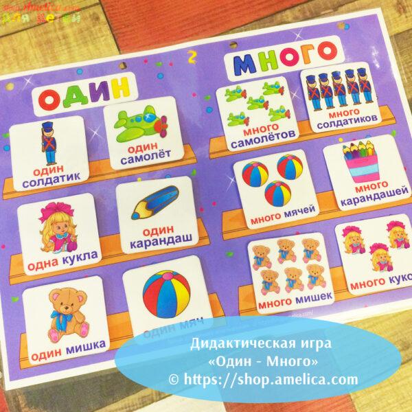 дидактическая игра один - много, дидактические игры для детей