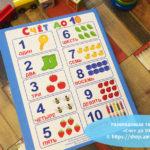 Игры на липучках для детей. Развивающее игровое пособие «Я играю и учусь. IQ игры», часть 2