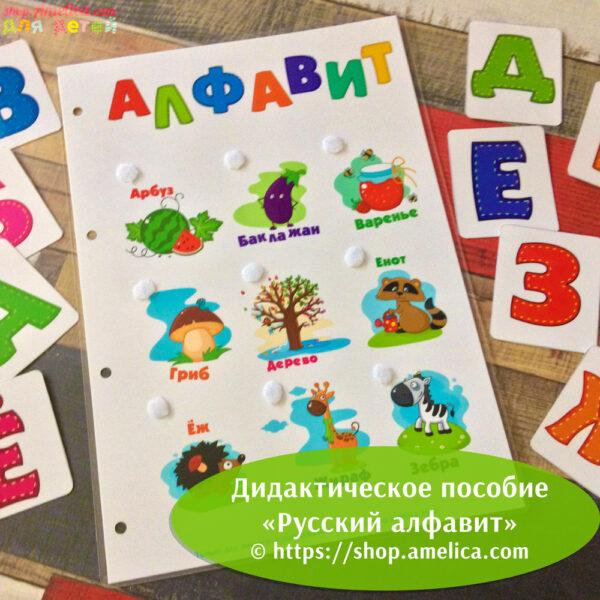 русский алфавит, дидактический алфавит, дидактическое пособие русский алфавит