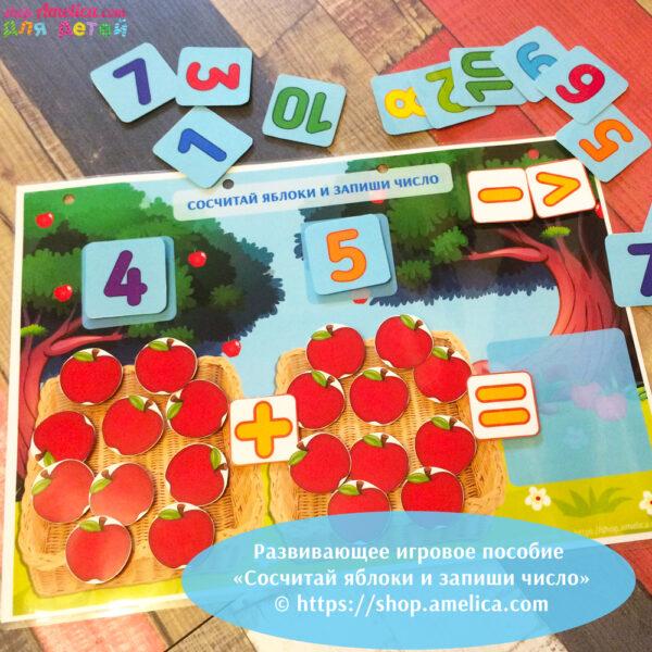 пособие сосчитай и запиши число, дидактические игры для детей, дидактическое пособиедля счета