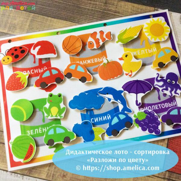 лото - сортировка, игра разложи по цвету, цветовое лото, дидактическое цветовое лото