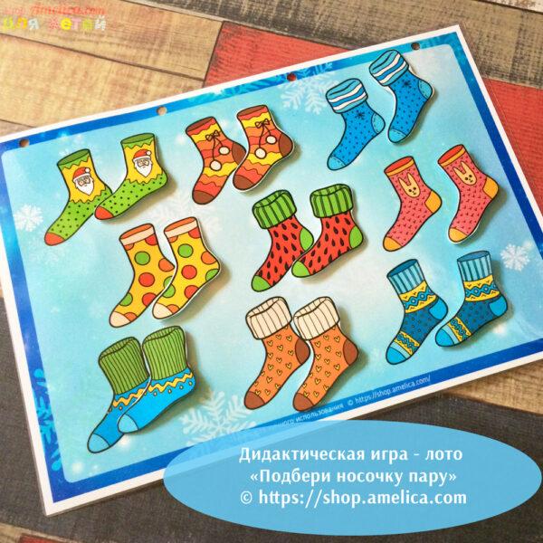 игра подбери носочку пару, дидактическая игра, дидактические игры для детей