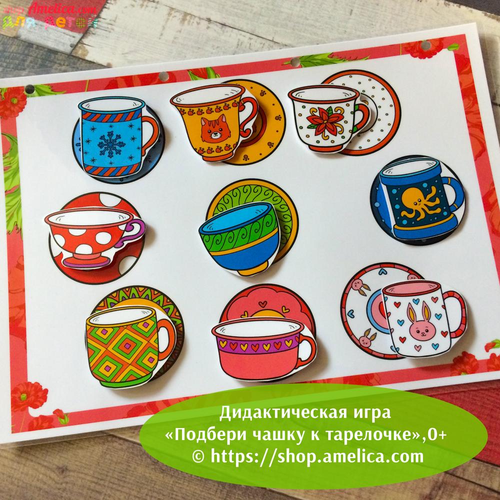 игра подбери чашку к тарелочке, дидактическая игра, дидактические игры для детей,