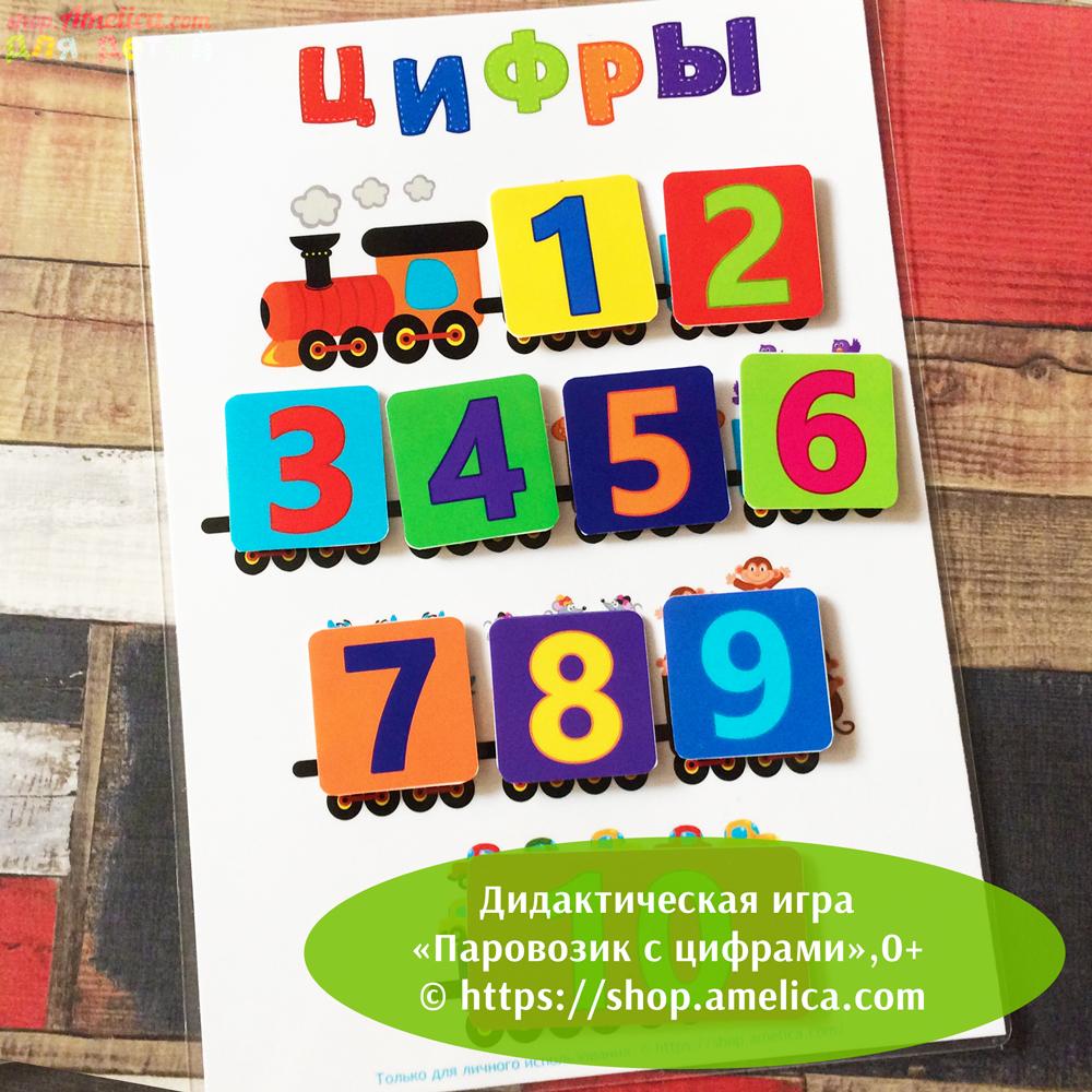 цифры и счет до 10, дидактическая игры паровозик с цифрами, дидактическое пособие цифры