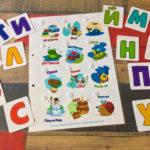 Игры умные липучки для детей. Дидактическое пособие «Русский алфавит»