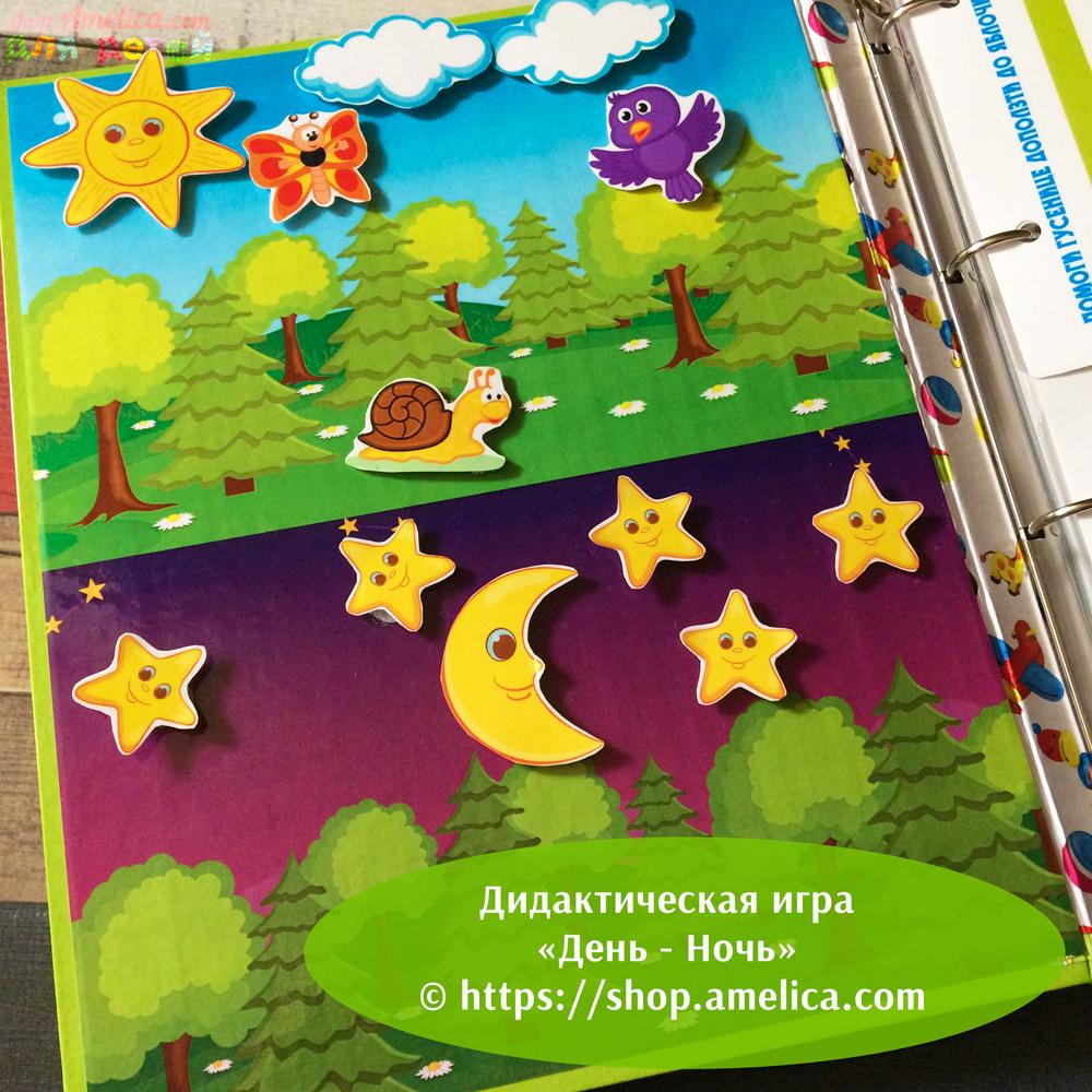 дидактическая игра день - ночь, дидактические игры для детей, дидактическое пособие