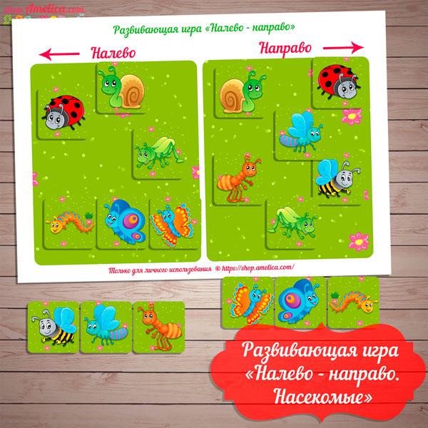 Игры про лето для детей, дидактическая игра про лето