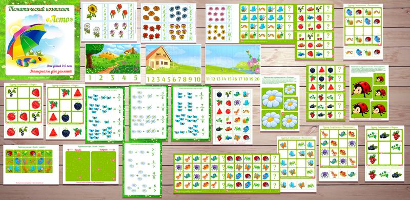 Летние игры для детей, игры про лето для детей, картинки лето для детей, тематический комплект лето