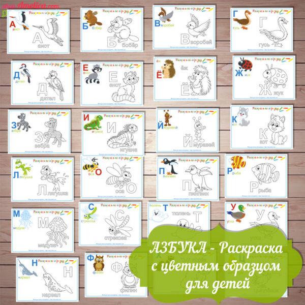 Раскраска алфавит, русский алфавит распечатать, алфавит распечатать для детей, раскраски буквы, раскраски с буквами, азбука раскраска