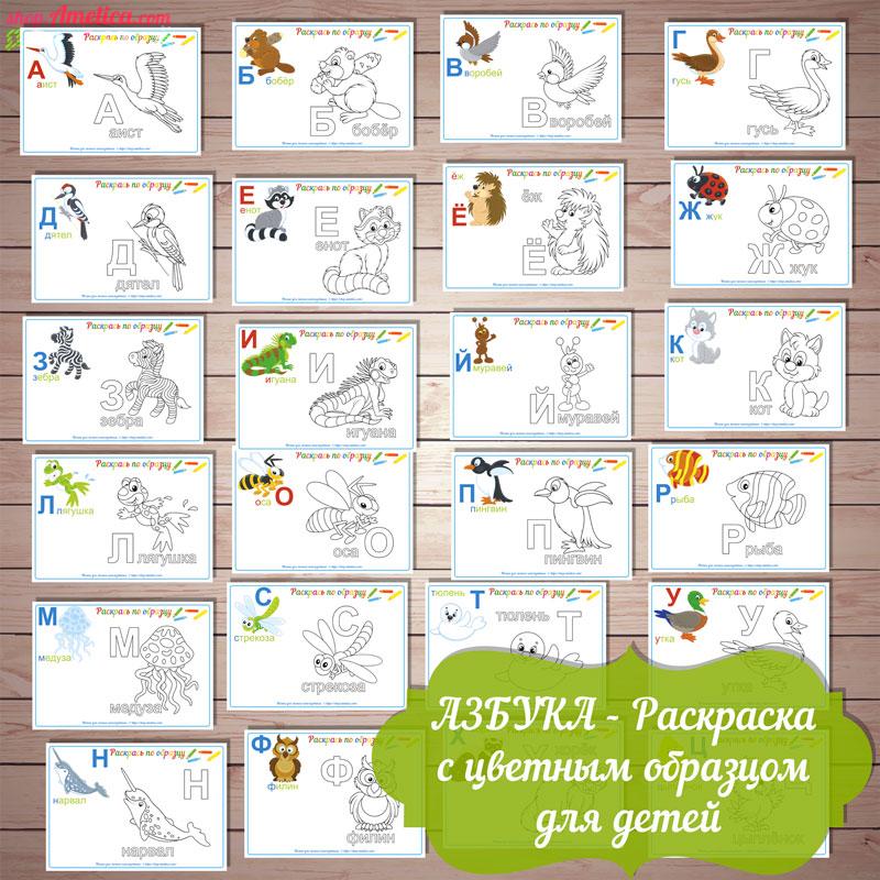 Раскраска для детей алфавит русский