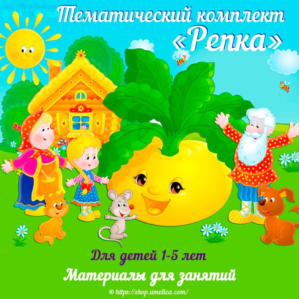 Игры по русским сказкам для детей, игры по сказке репка для детей, тематический комплект репка, тематическая неделя репка