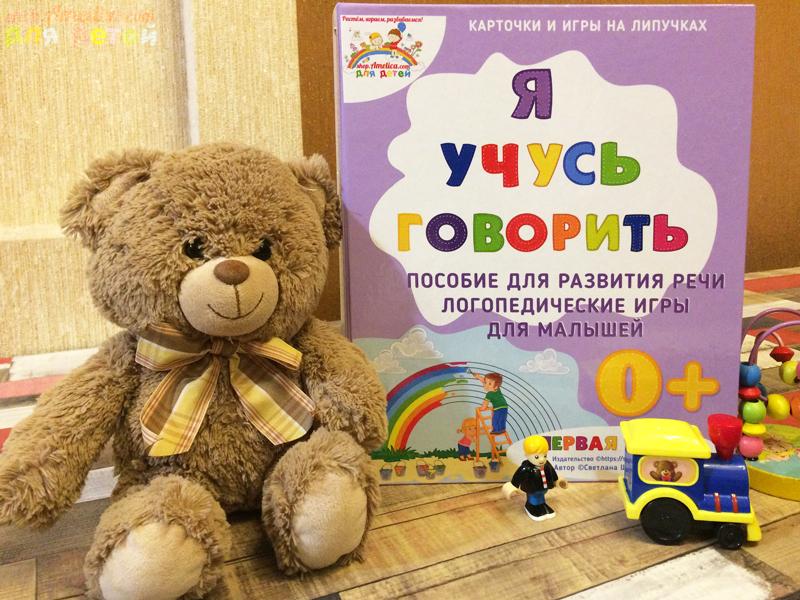 """Игры на липучках для детей. Развивающее игровое пособие для малышей """"Я учусь говорить. 0+"""", часть 1"""