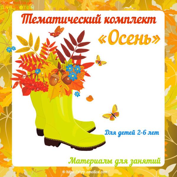 Осенние игры для детей, игры про осень для детей, картинки осень для детей, тематический комплект осень, дидактические игры осень
