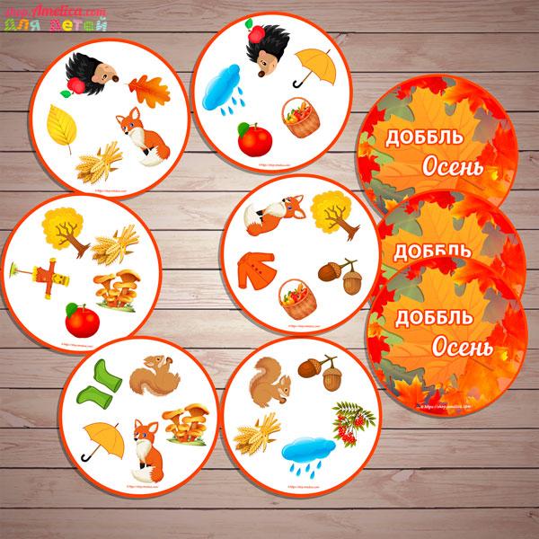 Игры про осень для детей, доббль осень, осенний доббль для детей, развивающий доббль, доббль скачать, доббль своими руками