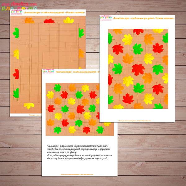 """Осенние игры для детей, логическая игра - головоломка """"Осенние листочки"""""""