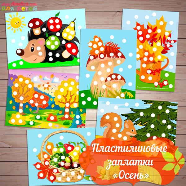Пластилиновые аппликации осень, картинки для пальчикового рисования, пластилиновые раскраски скачать