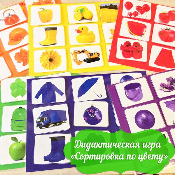 Игры на липучках шаблон, игры умные липучки, дидактическая игра для малышей на липучках, дидактическое пособиедля детского сада