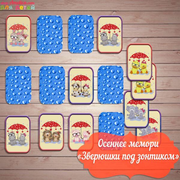 Настольные игры - Осеннее мемори «Зверюшки под зонтиком» скачать