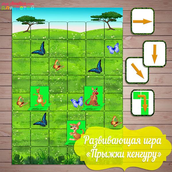Настольные игры скачать для печати, игры на развитие мышления, развивающая игра