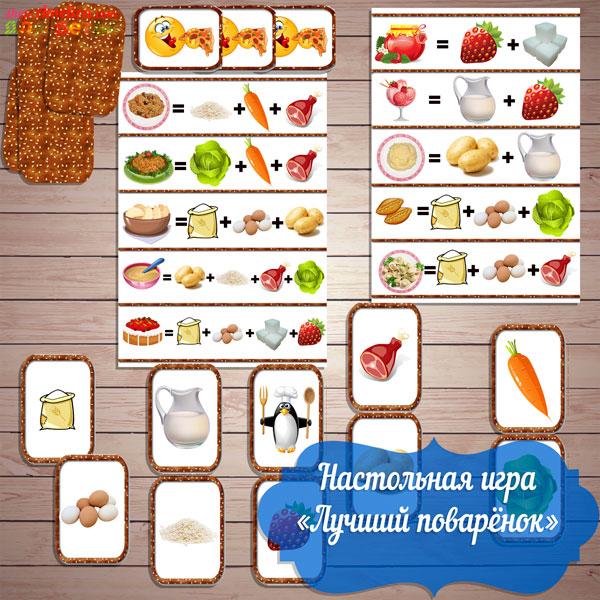 Развивающая игра «Лучший поваренок» скачать для печати