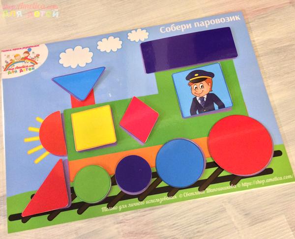 """Игры умные липучки для детей. Дидактическая игра на липучках """"Собери паровозик - Мои первые фигуры"""""""