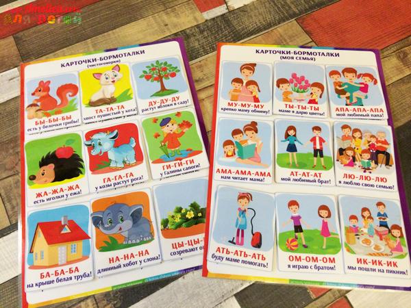 """Игры умные липучки для детей. Логопедическое пособие для развития речи малышей «Карточки - бормоталки (Чистоговорки)"""""""