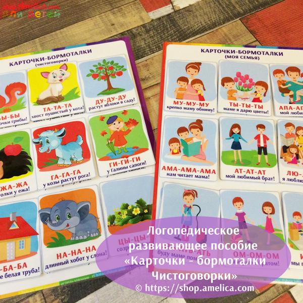 Игры для развития речи для детей 3 лет