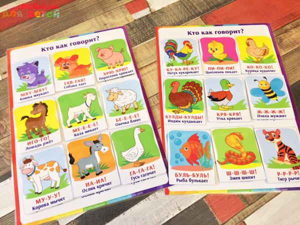 """Игры умные липучки для детей. Логопедическое пособие для развития речи малышей «Кто как говорит - звукоподражание"""""""