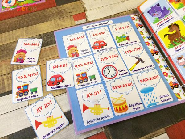 Игры умные липучки для детей. Логопедическое пособие для развития речи малышей «Что как звучит».