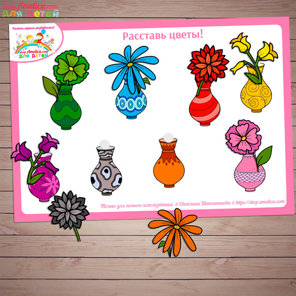 """Игры на липучках - шаблон скачать, дидактическая игра для малышей """"Расставь цветы"""""""