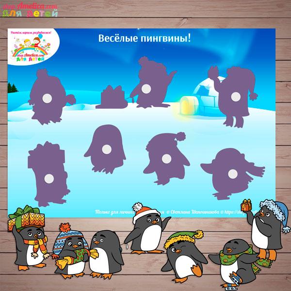 """Игры на липучках - шаблон скачать, теневое дидактическое лото для малышей """"Весёлые пингвины"""""""