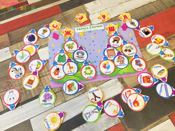 Игры умные липучки для детей. Логопедическое пособие «Укрась ёлочки» Дифференциация проблемных звуков