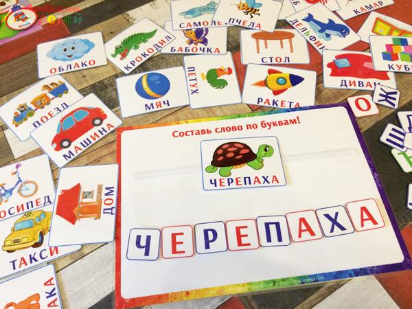 Игры умные липучки для детей. Логопедическое пособие «Составь слово по буквам» - учимся читать!